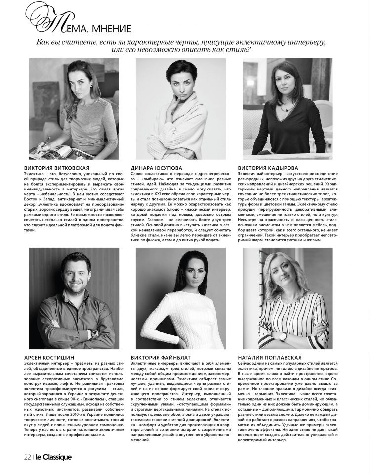Interview by Kostyshyn Arsen for the magazine Le classique 2016